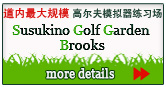 Susukino Golf Garden Brooks
